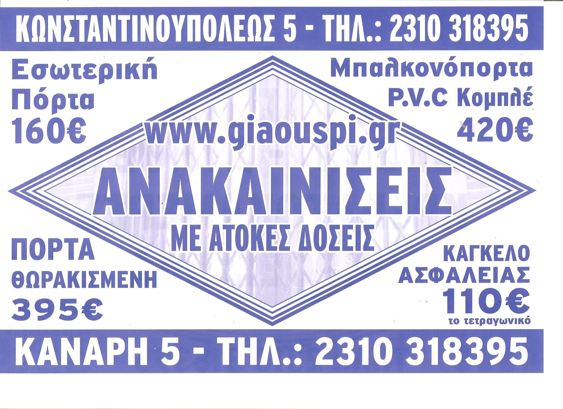 ΑΝΑΚΑΙΝΙΣΕΙΣ