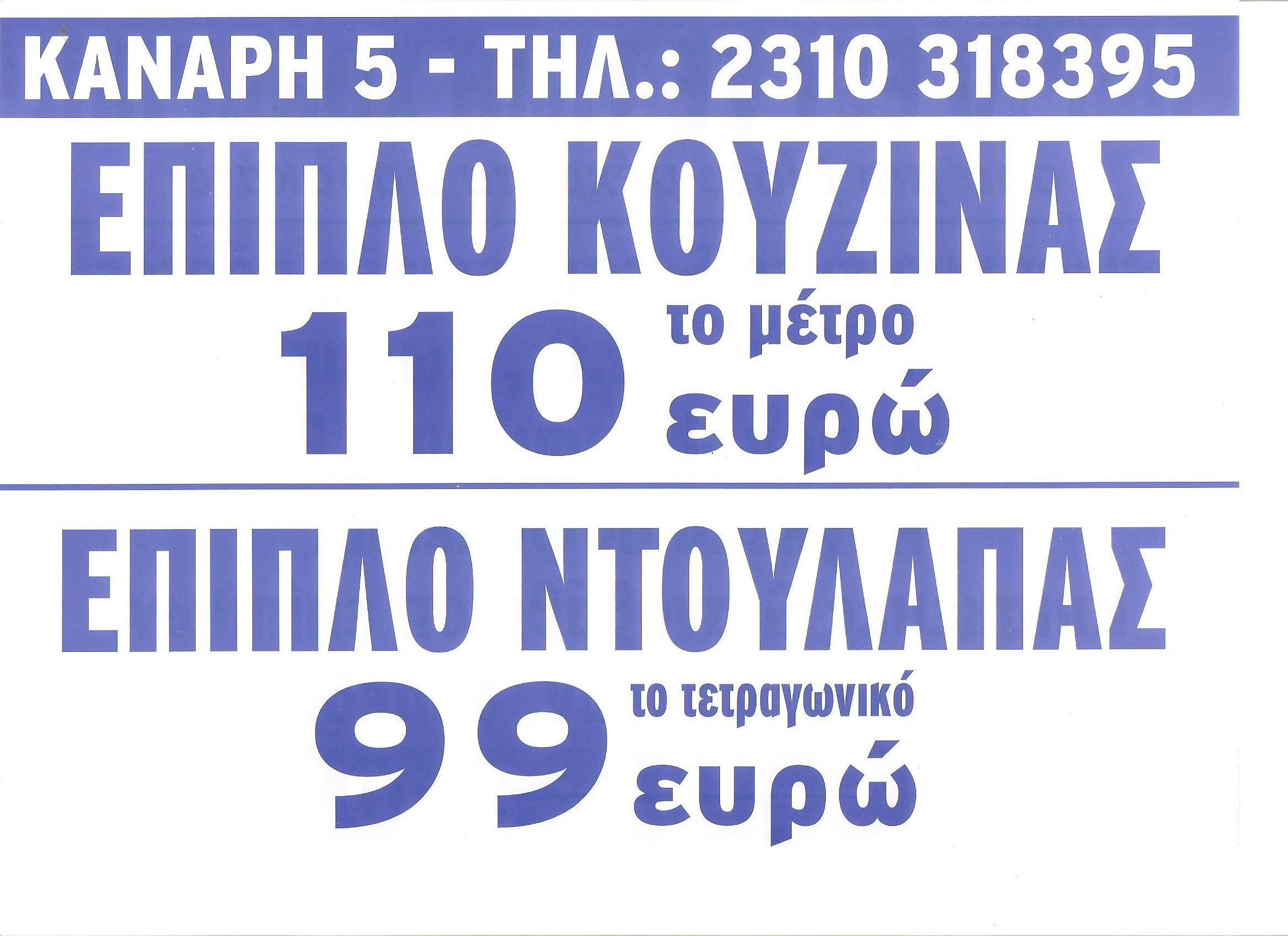 ΠΡΟΣΦΟΡΑ 1