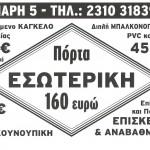 ΠΡΟΣΦΟΡΑ 2