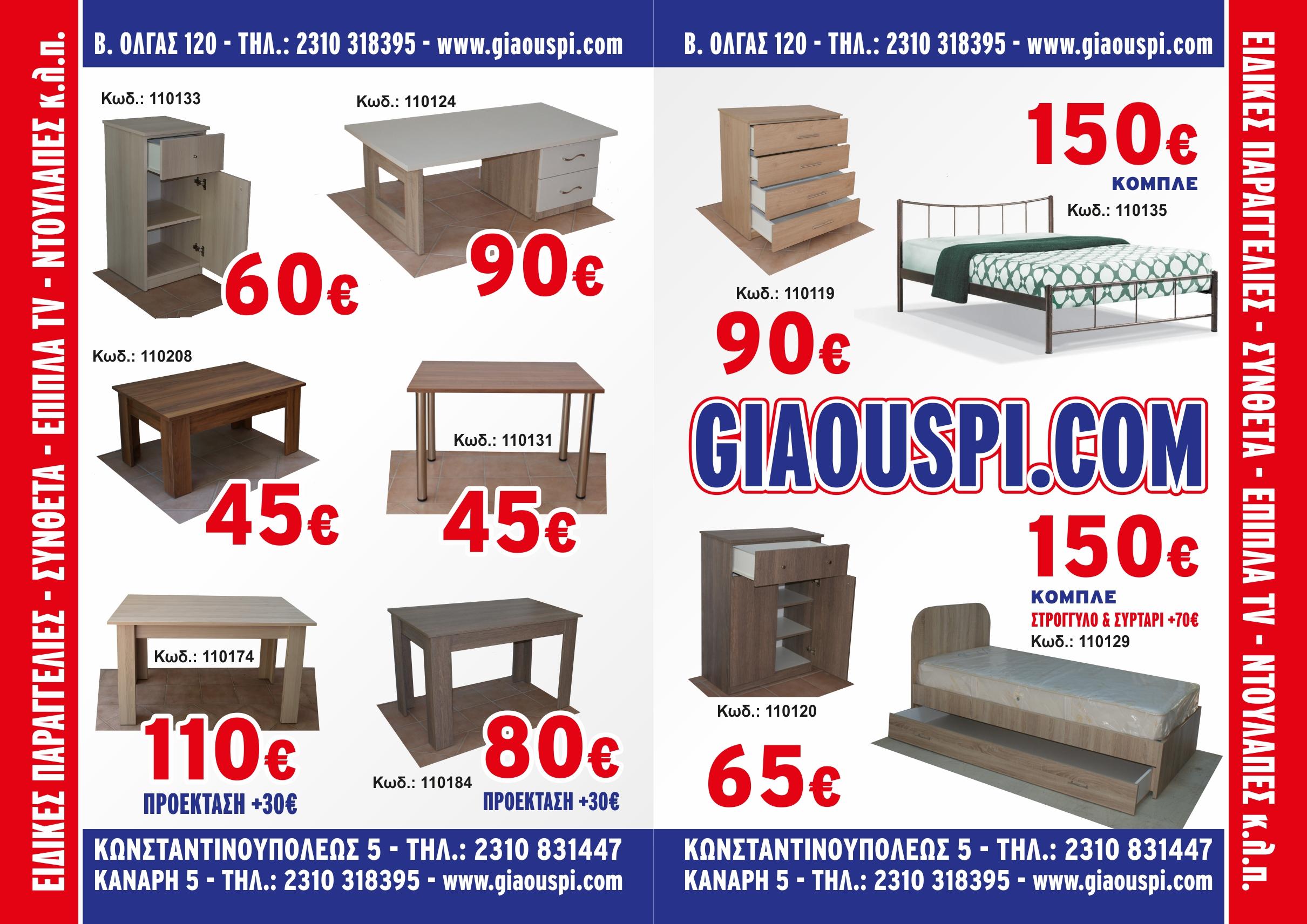 Giaoutzis_Entipo_4-10-19_EXO