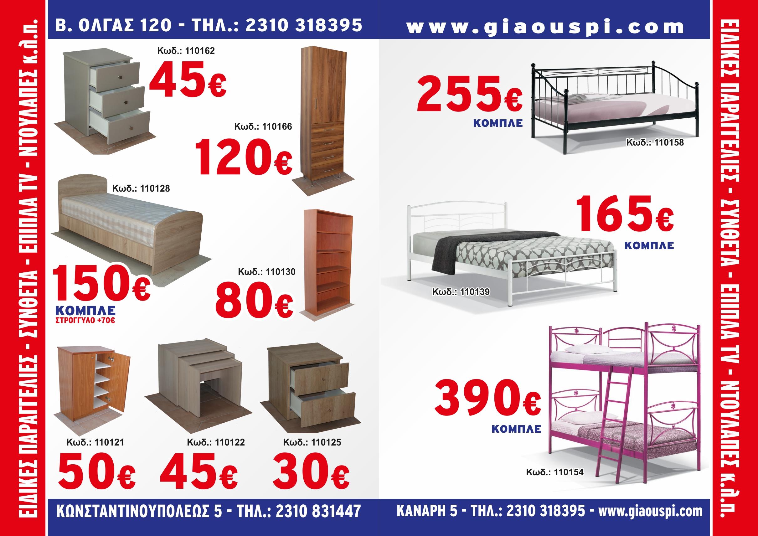 Giaoutzis_Entipo_4-10-19_MESA-1